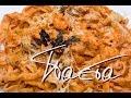 Паста с морепродуктами в сливочно - томатном соусе/Фетучини с морепродуктами