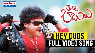 Hey Duds Full Video Song - B Tech Babulu