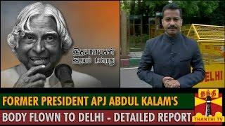 Watch Former President A.P.J.Abdul Kalam's body Flown to Delhi Thanthi tv News 28/Jul/2015 online