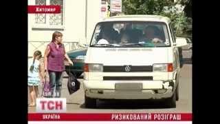 Похитители рассказали о шутке которая «поставила на уши» всю милицию Житомира