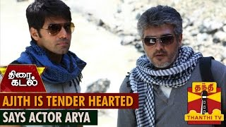 Watch Ajith is Tender Hearted Says Actor Arya Red Pix tv Kollywood News 27/May/2015 online