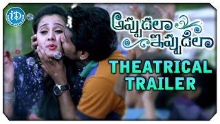 Appudu Ala Eppudu Ela Theatrical Trailer