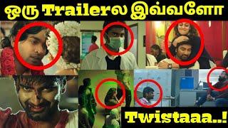 """Evalo Twistuu"" - Imaikkaa Nodigal Trailer   Nayanthara   Atharvaa   Anurag kashrap   Hiphop Tamizha"