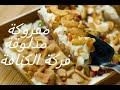 مفروكة | فركة الكنافة | مدلوقة - Chef Chadi Zeitouni