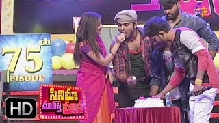 Cinema Chupista Mava 20-04-2016 | E tv Cinema Chupista Mava 20-04-2016 | Etv Telugu Show Cinema Chupista Mava 20-April-2016