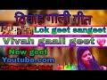 गाली विवाह गीत| Bhojpuri geet|Shadi Vivah song|Wedding song 2018|Indian lokGeet|Geet|New Shadi Vivah