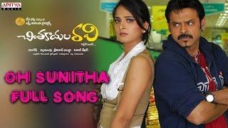 Oh Sunitha Full Song l Chintakayala Ravi