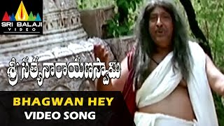 Bhagwan Hey Video Song - Sri Satyanarayana Swamy