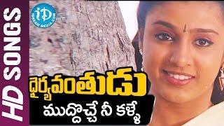 Mudoche Nee Kalle Video Song - Dhairyavanthudu