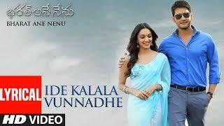 Ide Kalala Vunnadhe Lyrical Video Song    Bharat Ane Nenu