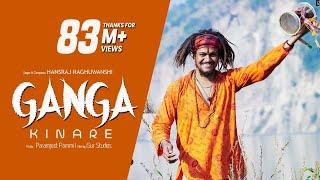 Ganga Kinare  Baba Ji Hansraj Raghuwanshi  Official Video  Paramjeet Pammi  iSur Studios