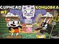Cuphead - ХОРОШАЯ КОНЦОВКА | KING DICE И DEVIL | Прохождение на русском