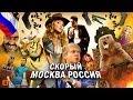 [BadComedian] - Скорый МОСКВА РОССИЯ (Дебют +100500)