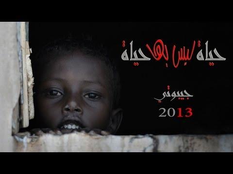 فيديو حياة ليس بها حياة - جيبوتي