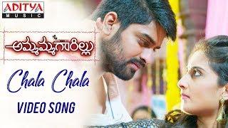 Chala Chala Video Song | Ammammagarillu