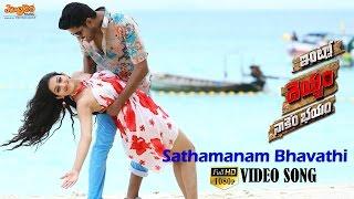 Sathamaanam Bhavathi Song - Intlo Dayyam Nakem Bhayam