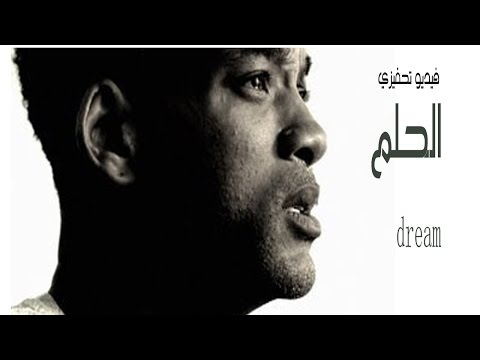 الحلم فيديو تحفيزي - Dream | Motivational Video