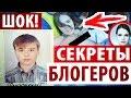 топ3 СЕКРЕТА БЛОГГЕРОВ