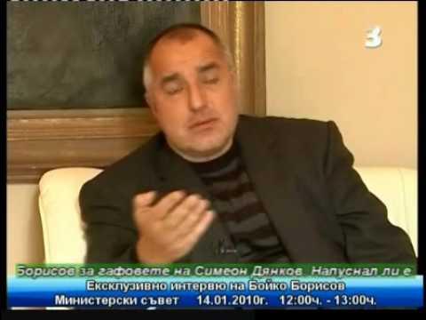 Boiko Borisov - Slavi iskashe 50% vlianie ot GERB