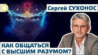 Как общаться с высшим разумом? (15.06.2019) (Сергей Сухонос) (08.07.2019 15:09)