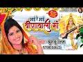 Saraswati Puja 2020 का सबसे मस्त गाना|आई रे आई वीणावाली माँ |Khushboo Uttam| Sarswati Puja Song 2020