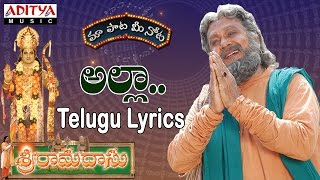 Allah Full Song With Telugu Lyrics || Sri Ramadasu