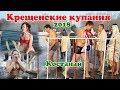 Крещение 2018. Купание в проруби в мороз. Казахстан – Костанай.