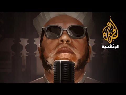 شاهد بالفيديو فيلم وثائقي فارس المنابر .. الشيخ كشك