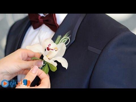 فيديو: نصائح هامة للعريس لاسبوع ما قبل الزفاف