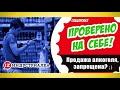 Как работает запрет на продажу алкоголя в Запорожье - Проверено на себе. Индустриалка