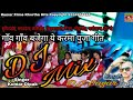 DJ MIX KARMA PUJA SONG||Karma Puja New Dj Mix Khortha Nagpuri Song||Dj Sagar