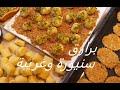 سنيورة الفستق | البرازق - Chef Chadi Zeitouni