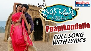 Fashion Designer s/o Ladies Tailor Movie - Paapi Kondallo Lyrical Song