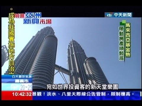 中天新聞》馬來西亞房產火熱 各國「炒房團」湧入