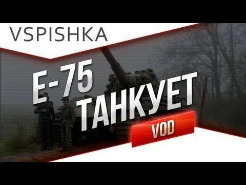 VOD по World of Tanks / Vspishka [RED_A] E-75