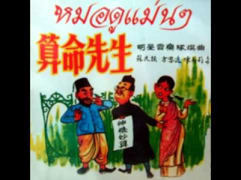 teochew comedy old song หมอดู แม่น แม่น old chinese funny song