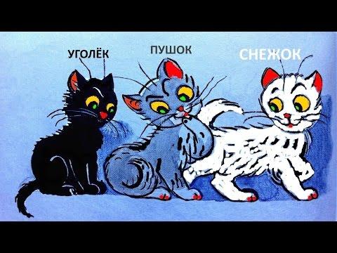сказки. русски сказка : мультик Три котёнка: 2014 три котёнка
