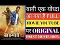 Baaghi Ek Yodha Bhojpuri Full Movie आ गया है YouTube पर | Khesari Lal Yadav Kajal Raghwani