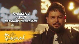 SS Thaman About Samajavaragamana Song | Ala Vaikunthapurramuloo