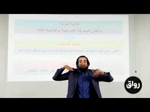 الكفايات اللغوية اللازمة لمتعلم اللغة العربية لغير الناطقين بها الجزء الخامس