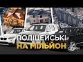 Поліцейські на мільйон || Катерина Каплюк («СХЕМИ», №120)