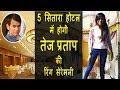 Bihar का पहला 5 Star Hotel, यहां होगी Lalu Prasad के बेटे Tej Pratap की रिंग सेरेमनी l LiveCities