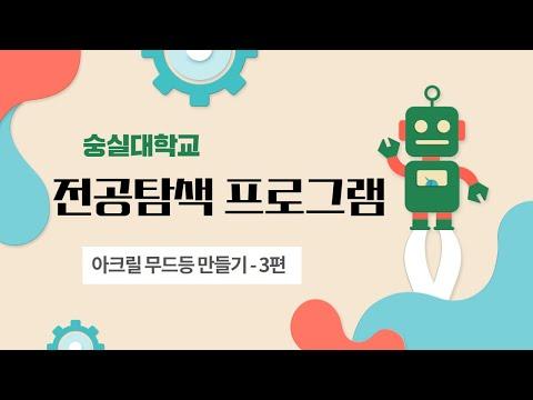 숭실대학교 - 자유학기제 꿈길 전공 길라잡이 3편