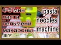 машина для производства спагетти пасты макарон вермишели пельменей вареников 4 5 мин и лучшие макар