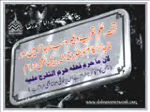 Miya Biwi Aur Sosral by Maulana Tariq jameel