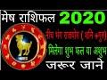 Mesh rashifal 2020 ||Aries rashifal 2020|| मेष राशिफल 2020 स्वास्थ्य धन संपदा आर्थिक स्थिति व्यापार
