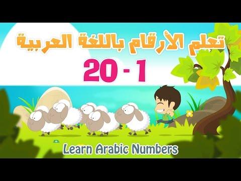Arabic Numbers | Learn Numbers in Arabic for kids 1-20 | تعلم الأرقام العربية للأطفال ١ - ٢٠