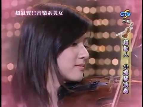「林逸欣」超氣質!音樂系美女 我猜 20090124