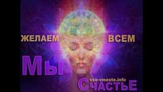Формула СчастьЯ - квантовый переход 2012 Сейчас!