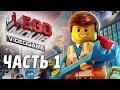 The LEGO Movie Videogame Прохождение - Часть 1 - КИРПИЧ-ГРАД